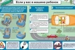 esli_u_vas_v_mashine_rebenok