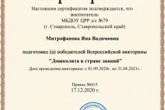 Сертификат-Магистр015-—-копия-—-копия