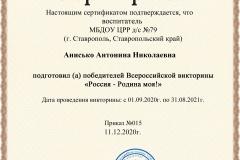 Сертификат-Магистр015-—-копия-4
