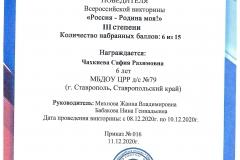 2021-03-26_15-14-31_winscan_to_pdf_003.