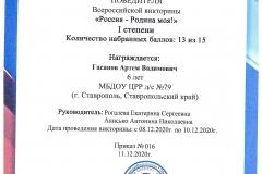 2021-03-26_15-14-31_winscan_to_pdf_004.