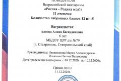 2021-03-26_15-14-31_winscan_to_pdf_005.
