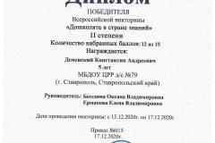 2021-03-26_15-14-31_winscan_to_pdf_006.